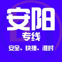 长春到汤阴县物流专线,长春到汤阴县物流公司,长春到汤阴县货运专线2