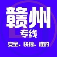 杭州到赣州物流专线,杭州到赣州物流公司,杭州到赣州货运专线2