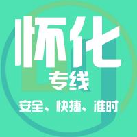 济南到芷江县物流专线,济南到芷江县物流公司,济南到芷江县货运专线2