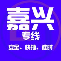 台州到平湖物流专线,台州到平湖物流公司,台州到平湖货运专线2