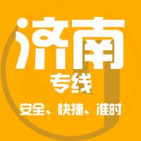 厦门到平阴县物流专线,厦门到平阴县物流公司,厦门到平阴县货运专线2