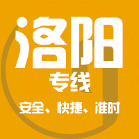 厦门到汝阳县物流专线,厦门到汝阳县物流公司,厦门到汝阳县货运专线2