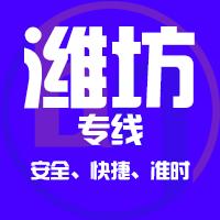 厦门到临朐县物流专线,厦门到临朐县物流公司,厦门到临朐县货运专线2