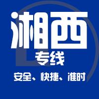 合肥到永顺县物流专线,合肥到永顺县物流公司,合肥到永顺县货运专线2