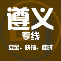 厦门到凤冈县物流专线,厦门到凤冈县物流公司,厦门到凤冈县货运专线2